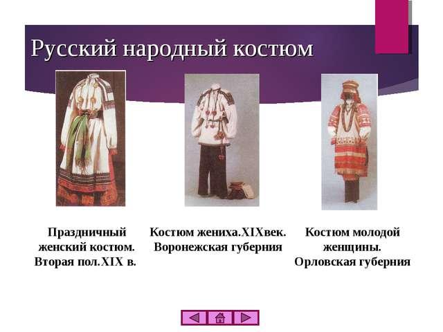 Русский народный костюм Праздничный женский костюм. Вторая пол.XIX в. Костюм...