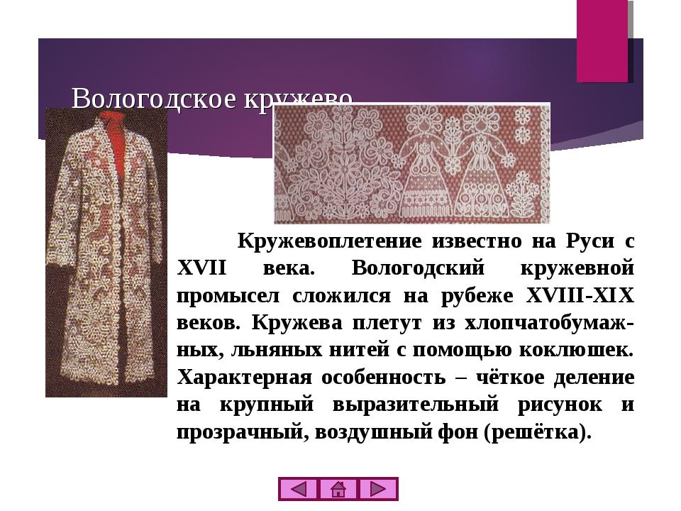 Вологодское кружево Кружевоплетение известно на Руси с XVII века. Вологодский...