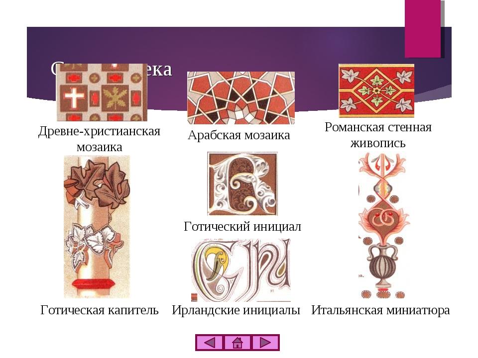 Средние века Древне-христианская мозаика Арабская мозаика Романская стенная ж...