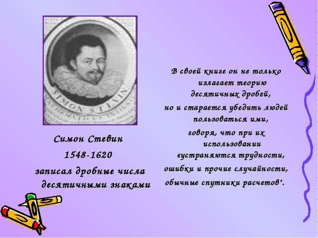 Симон Стевин 1548-1620 записал дробные числа десятичными знаками В своей книг...
