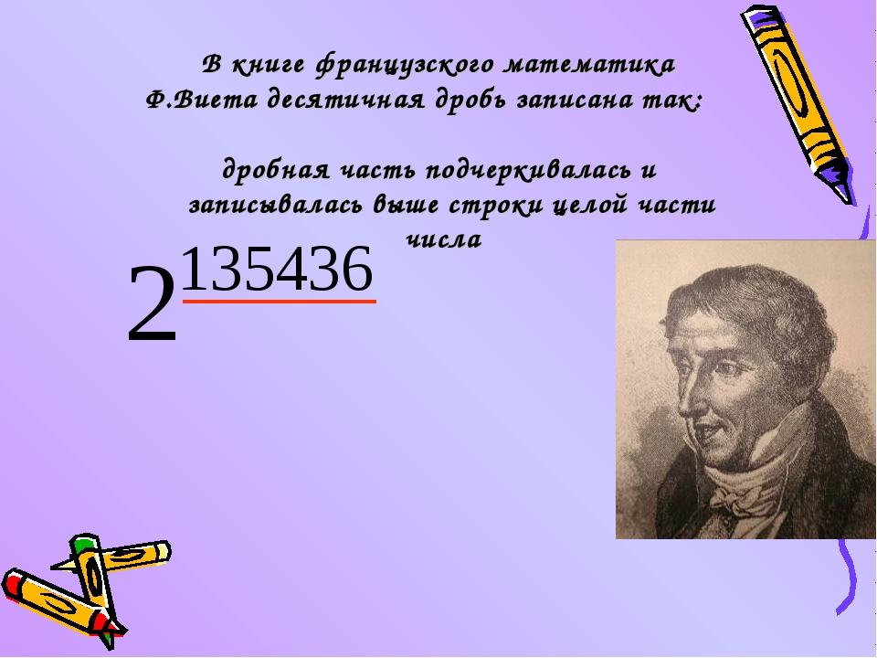 В книге французского математика Ф.Виета десятичная дробь записана так: дробна...