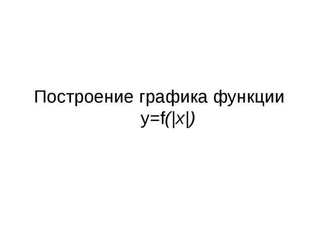 Построение графика функции y=f(|x|)
