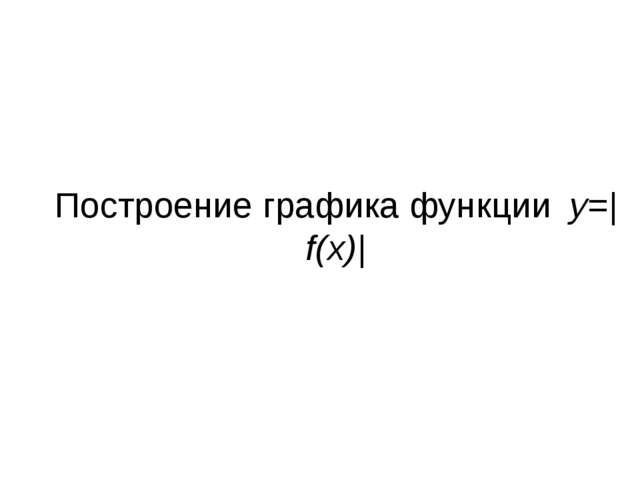 Построение графика функции y=|f(x)|