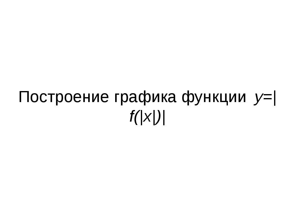 Построение графика функции y=|f(|x|)|
