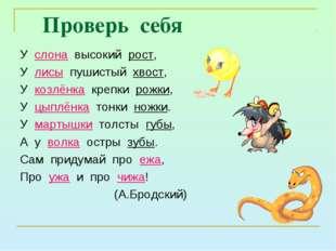 Проверь себя У слона высокий рост, У лисы пушистый хвост, У козлёнка крепки р