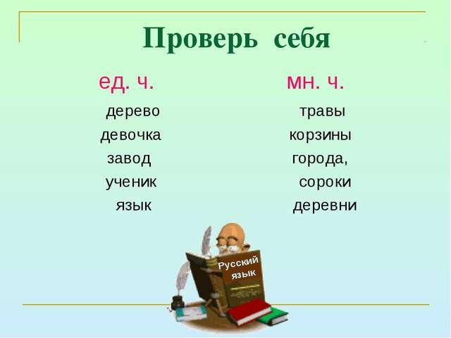 Проверь себя дерево девочка завод ученик язык травы корзины города, сороки де...