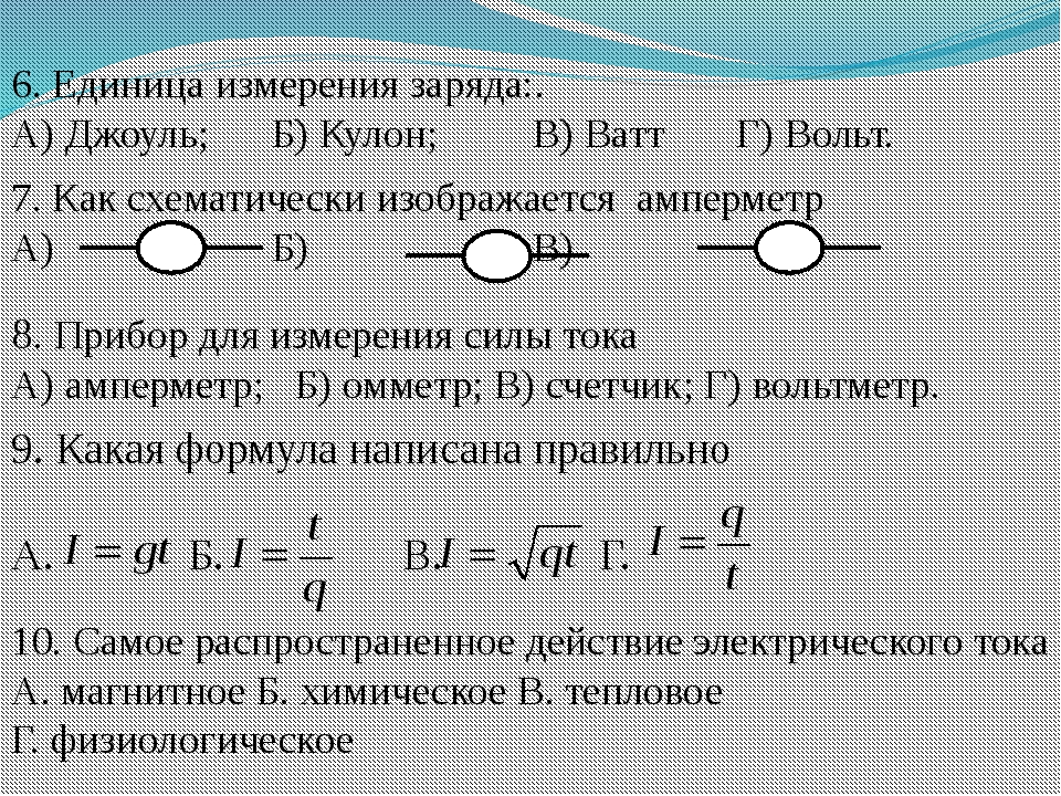 6. Единица измерения заряда:. А) Джоуль;Б) Кулон;В) Ватт Г) Вольт. 7. Как...