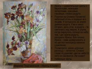 Марина Подгаевская «Ирисы в вазе». Ирисы – удивительные цветы с бархатными, н