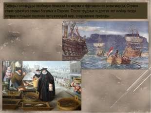Теперь голландцы свободно плавали по морям и торговали со всем миром. Страна