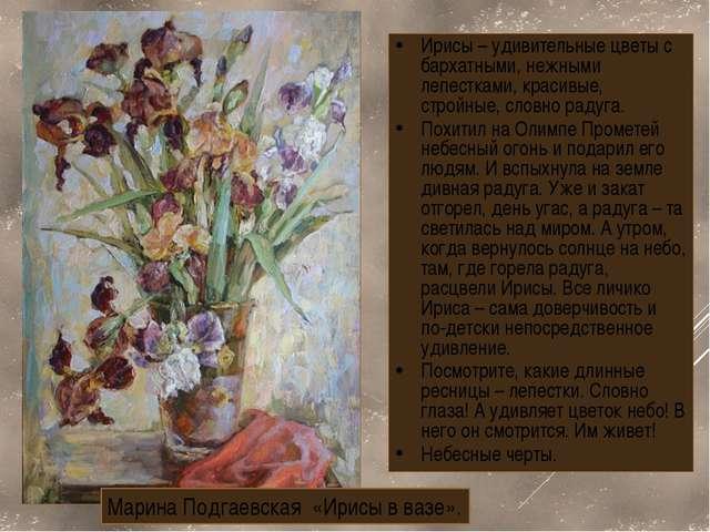 Марина Подгаевская «Ирисы в вазе». Ирисы – удивительные цветы с бархатными, н...