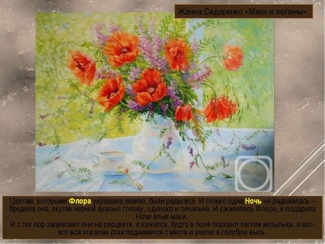 Жанна Сидоренко «Маки и люпины». Цветам, которыми Флора украшала землю, были...