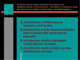 10. Имена героев многих чеховских рассказов стали нарицательными. «Хамелеонст