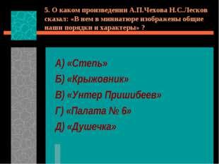 5. О каком произведении А.П.Чехова Н.С.Лесков сказал: «В нем в миниатюре изоб