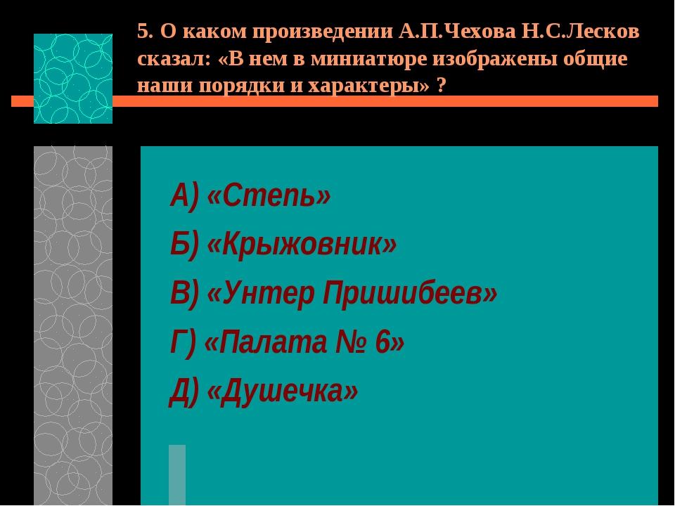 5. О каком произведении А.П.Чехова Н.С.Лесков сказал: «В нем в миниатюре изоб...