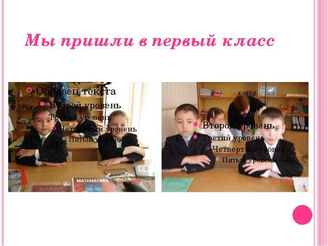 Мы пришли в первый класс