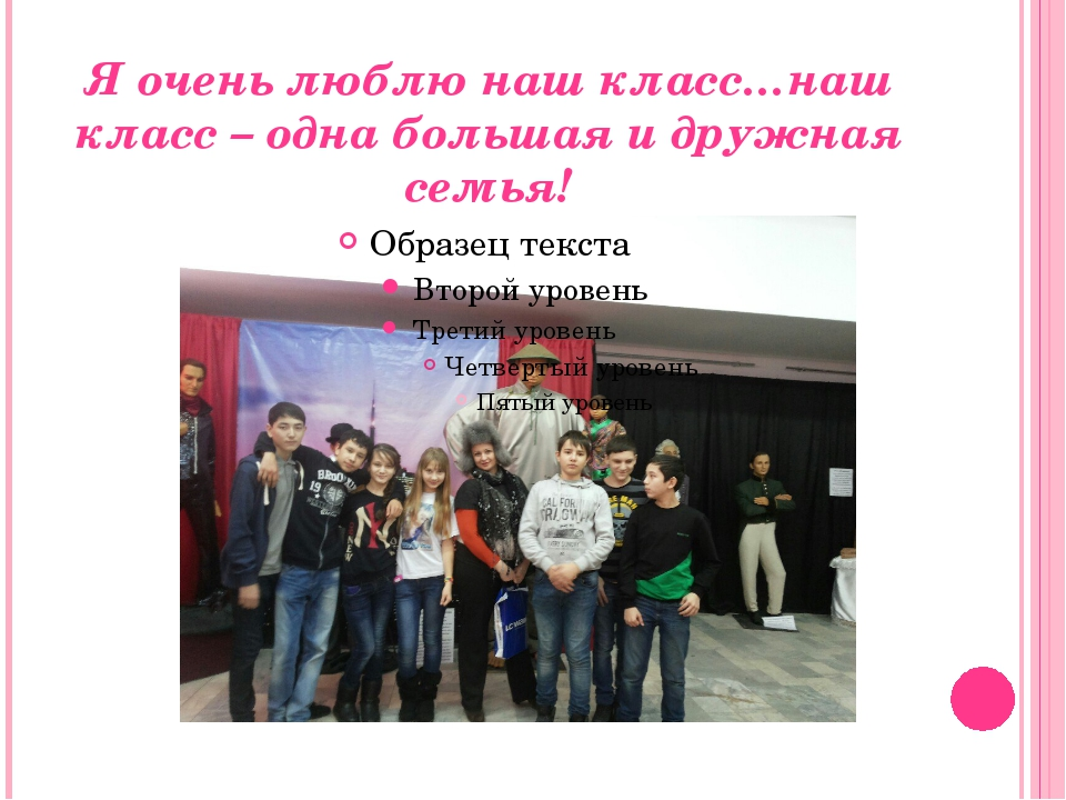 Я очень люблю наш класс…наш класс – одна большая и дружная семья!