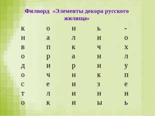 Филворд «Элементы декора русского жилища» конь- налио впкчх ора