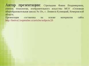 Автор презентации: Стрельцова Фаина Владимировна, учитель технологии, изобраз