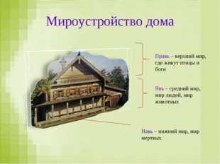Мироустройство дома Правь – верхний мир, где живут птицы и боги Явь – средний