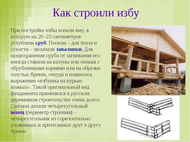 При постройке избы копали яму, в которую на 20–25 сантиметров углубляли сруб....