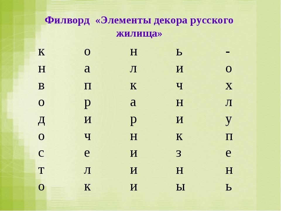 Филворд «Элементы декора русского жилища» конь- налио впкчх ора...