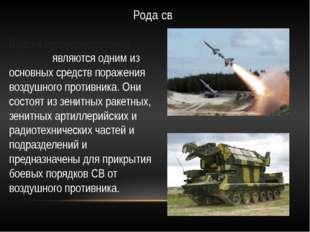 Рода св Войска противовоздушной обороны являются одним из основных средств по