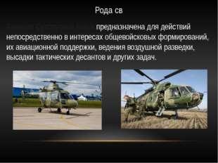 Рода св Авиация Сухопутных войск предназначена для действий непосредственно в