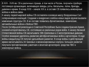 В XVII - XVIII вв. СВ в различных странах, в том числе в России, получили стр