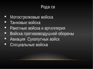 Рода св Мотострелковые войска Танковые войска Ракетные войска и артиллерия Во
