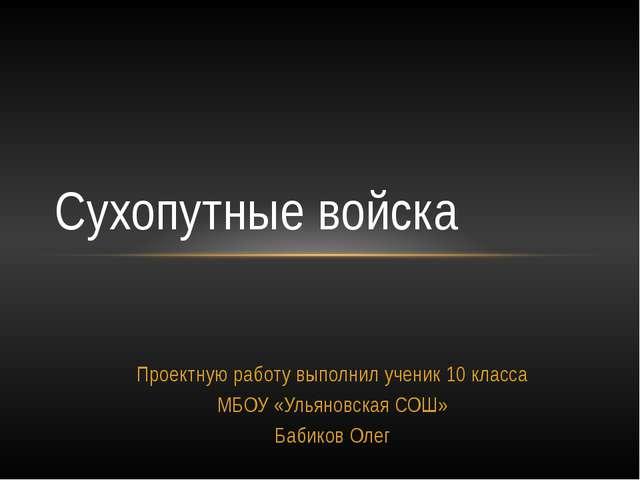 Проектную работу выполнил ученик 10 класса МБОУ «Ульяновская СОШ» Бабиков Оле...