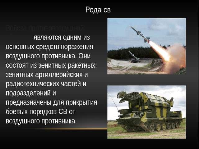 Рода св Войска противовоздушной обороны являются одним из основных средств по...