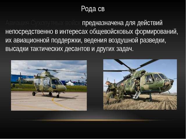 Рода св Авиация Сухопутных войск предназначена для действий непосредственно в...