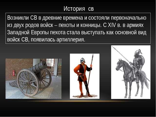 История св Возникли СВ в древние времена и состояли первоначально из двух род...