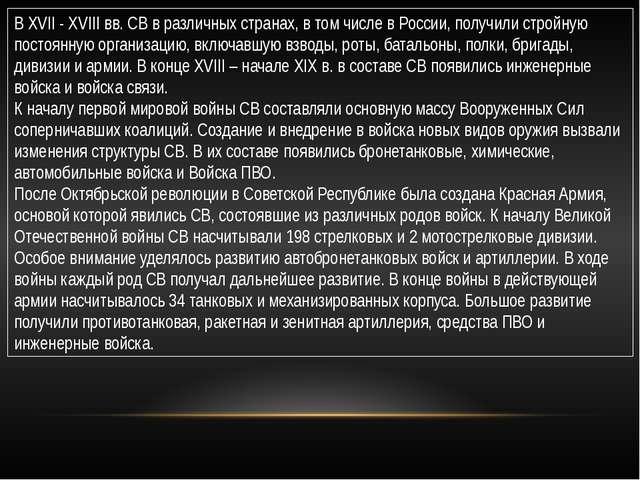 В XVII - XVIII вв. СВ в различных странах, в том числе в России, получили стр...