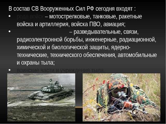 В состав СВ Вооруженных Сил РФ сегодня входят : рода войск – мотострелковые,...