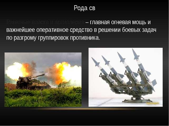 Рода св Ракетные войска и артиллерия – главная огневая мощь и важнейшее опера...