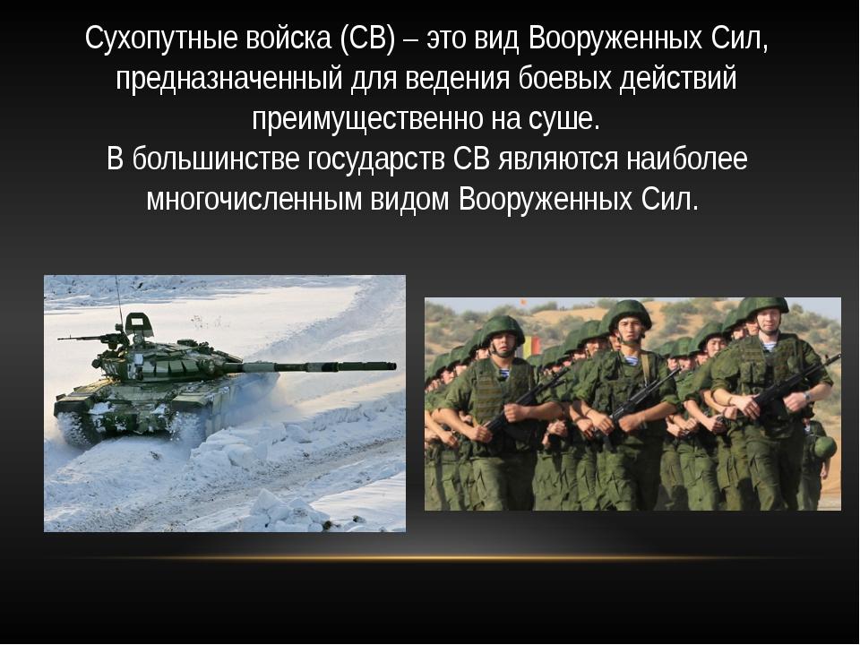 Сухопутные войска (СВ) – это вид Вооруженных Сил, предназначенный для ведения...