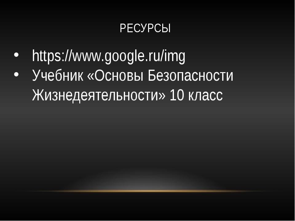 РЕСУРСЫ https://www.google.ru/img Учебник «Основы Безопасности Жизнедеятельно...