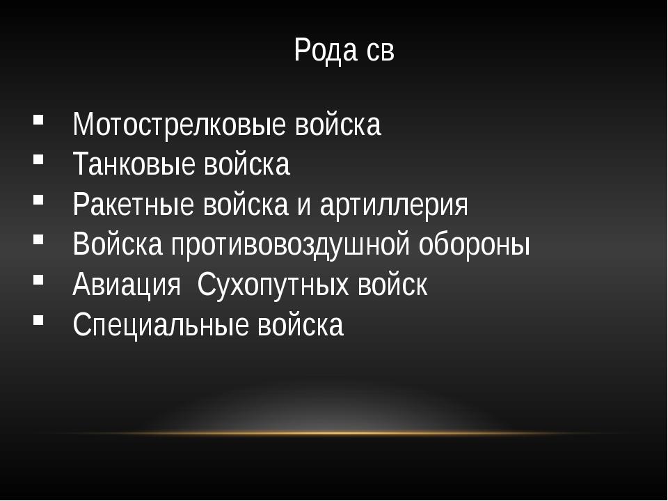 Рода св Мотострелковые войска Танковые войска Ракетные войска и артиллерия Во...