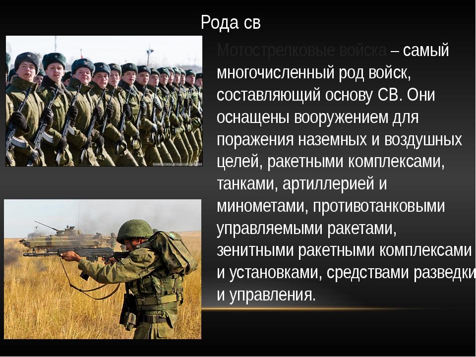 Рода св Мотострелковые войска – самый многочисленный род войск, составляющий...