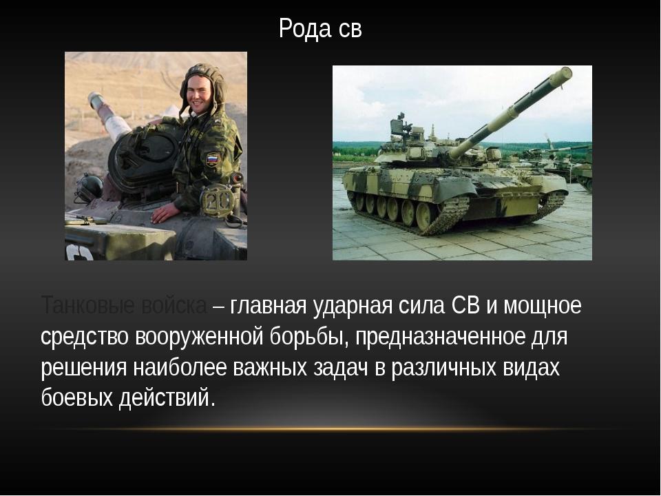 Рода св Танковые войска – главная ударная сила СВ и мощное средство вооруженн...