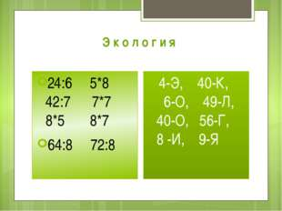 Э к о л о г и я 24:6 5*8 42:7 7*7 8*5 8*7 64:8 72:8 4-Э, 40-К, 6-О, 49-Л, 40-