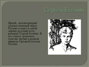 Яркий, неповторимый художественный образ России создает в своей лирике русск