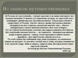 «В России нет расстояний»,- говорят русские и за ними повторяют все путешеств