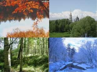 В очарованье русского пейзажа Есть подлинная радость, но она Открыта не для к