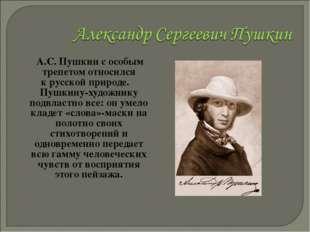 А.С. Пушкин с особым трепетом относился к русской природе. Пушкину-художник