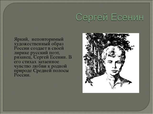 Яркий, неповторимый художественный образ России создает в своей лирике русск...