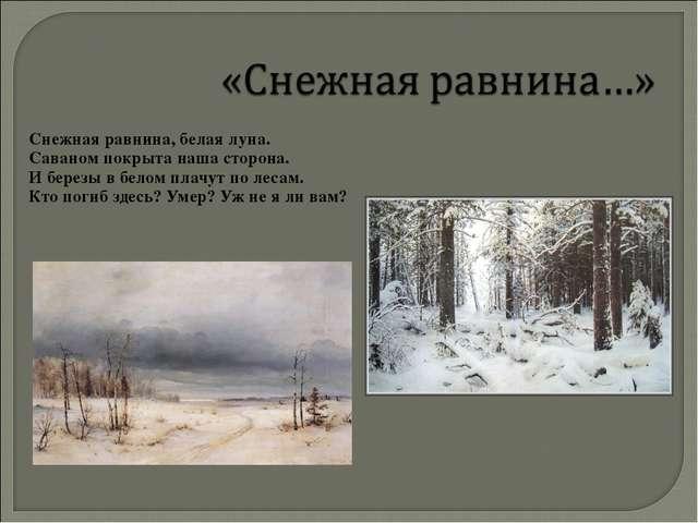 Снежная равнина, белая луна. Саваном покрыта наша сторона. И березы в белом п...