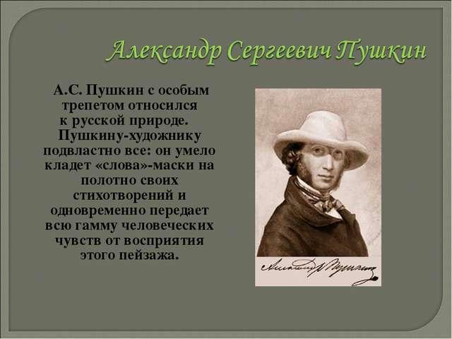А.С. Пушкин с особым трепетом относился к русской природе. Пушкину-художник...
