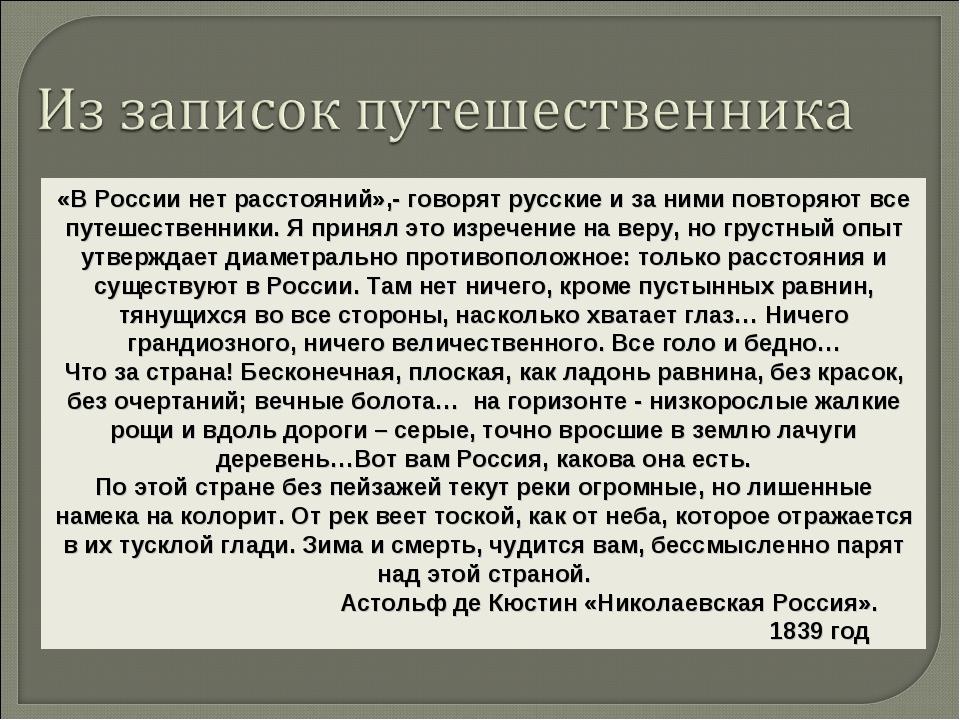 «В России нет расстояний»,- говорят русские и за ними повторяют все путешеств...